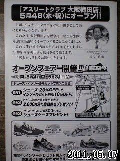 110507_2324アスリートクラブ大阪梅田店.jpg