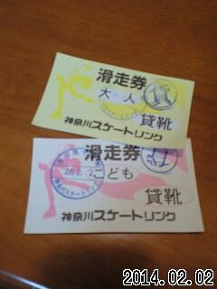 140202_2201神奈川スケートリンク.jpg