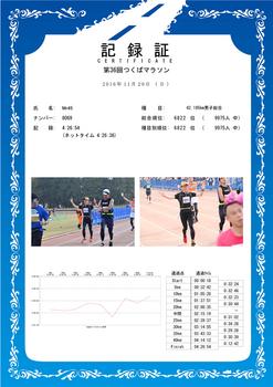 つくばマラソン記録証