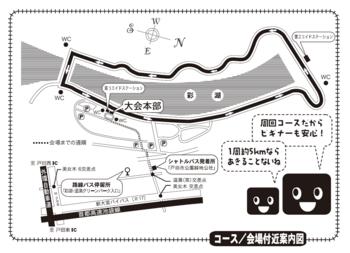 彩湖コース図.PNG