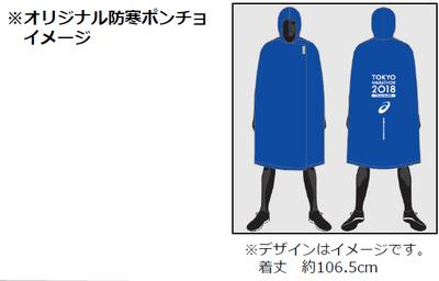 東京マラソン防寒ポンチョ.png