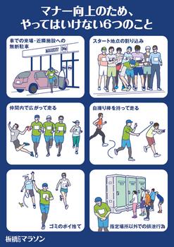 板橋マナー.png