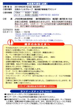 神奈川マラソン1.png