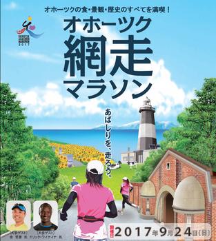 網走マラソン.png