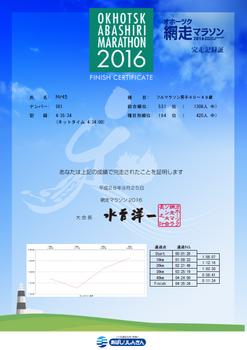 網走マラソン記録証.png