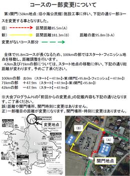野辺山コース変更.png