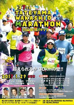 館山若潮マラソンポスター.jpg