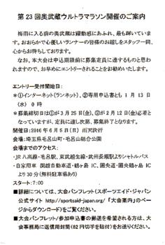 第23回奥武蔵ウルトラマラソン.png